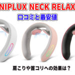 NIPLUX NECK RELAXの口コミと最安値!肩こりや首コリへの効果は?