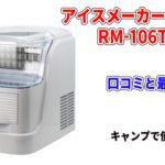 アイスメーカー・ネオ RM-106TEの口コミと最安値!キャンプで使える?