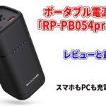 ポータブル電源 RP-PB054proのレビューと最安値!スマホもPCも充電できる
