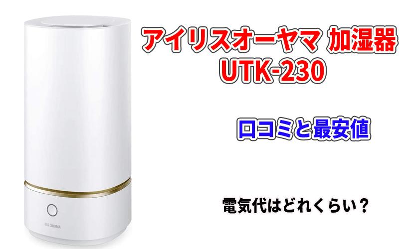 アイリスオーヤマ 加湿器 UTK-230の口コミと最安値!電気代はどれくらい?