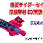 仮面ライダーセイバー 変身聖剣 DX音銃剣錫音の口コミと最安値!ワンダーライドブック付属
