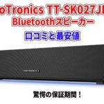 TaoTronics TT-SK027JP01の口コミと最安値!驚愕の保証期間!