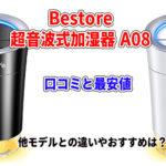 Bestore超音波式加湿器A08の口コミと最安値!他モデルとの違いやおすすめは?