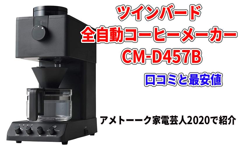 ツインバード 全自動コーヒーメーカー CM-D457Bの口コミと最安値!アメトーク家電芸人2020で紹介