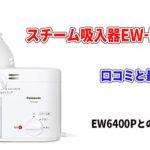 Panasonicスチーム吸入器EW-KA65の口コミと最安値!EW6400Pとの違いは?