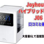 Joyhouse ハイブリッド加湿器 J06の口コミと最安値!大容量6Lで湿度設定が全自動