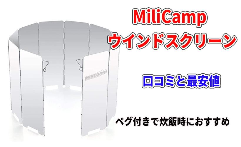 MiliCamp ウインドスクリーンの口コミと最安値!ペグ付きで炊飯時におすすめ
