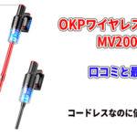 OKPコードレス掃除機MV200の口コミと最安値!軽くてコンパクトで価格が安い