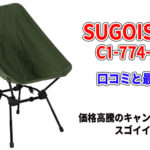 SUGOISSU C1-774-KHの口コミと最安値!価格高騰のキャンプに必須のスゴイイス