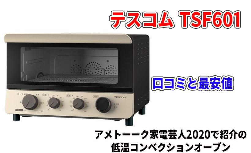 テスコムTSF601の口コミと最安値!アメトーク家電芸人2020で紹介の低温コンベクションオーブン