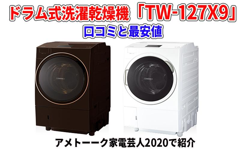 TW-127X9の口コミと最安値!アメトーク家電芸人2020で紹介のドラム式洗濯乾燥機