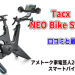 Tacx NEO Bike Smartの口コミと最安値!アメトーク家電芸人2020で紹介のスマートバイク