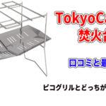 TokyoCamp 焚火台のレビューと最安値!ピコグリルとどっちがおすすめ?