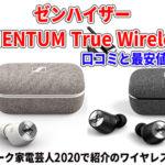 ゼンハイザーMOMENTUM True Wireless 2の口コミと最安値!アメトーク家電芸人2020で紹介のワイヤレスイヤホン
