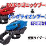DXドラゴニックブースター&キングライオンブースターの口コミと最安値!仮面ライダーになりきり