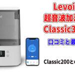 Levoit 超音波加湿器 Classic300Sの口コミと最安値!4LのClassic200との違いは?