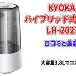 KYOKA ハイブリッド式加湿器 LH-2027の口コミと最安値!大容量3.8Lでコスパ抜群