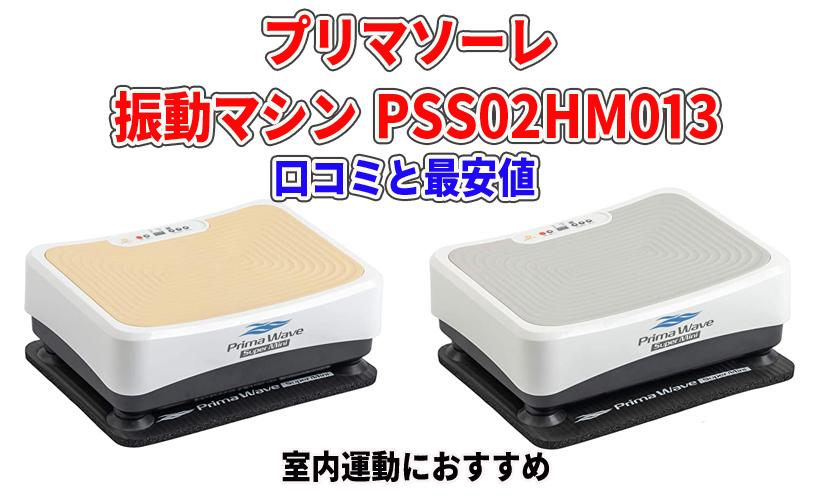 プリマソーレ 振動マシン PSS02HM013の口コミと最安値!室内運動におすすめ