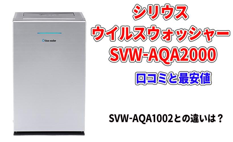 シリウス ウイルスウォッシャー SVW-AQA2000の口コミと最安値!SVW-AQA1002との違いは?