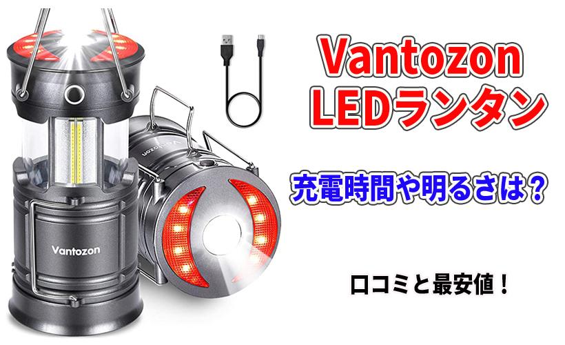 Vantozon LEDランタンの充電時間や明るさは?口コミと最安値をチェック!