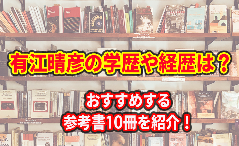 有江晴彦の学歴や経歴は?おすすめする参考書10冊を紹介!
