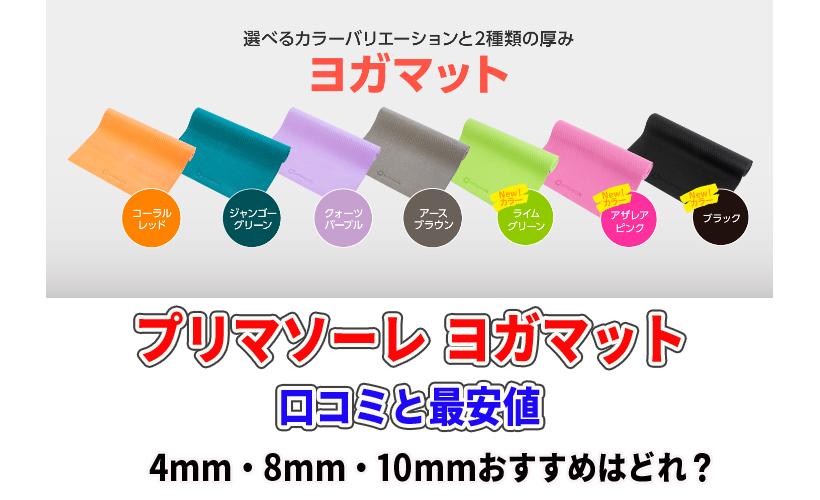 プリマソーレ ヨガマットの口コミと最安値!4mm・8mm・10mmおすすめはどれ?