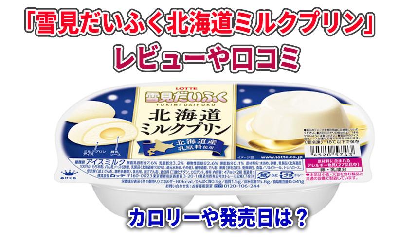 雪見だいふく北海道ミルクプリンのレビューや口コミ!カロリーや発売日は?