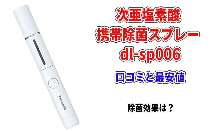 次亜塩素酸 携帯除菌スプレー dl-sp006の口コミや最安値!除菌効果は?
