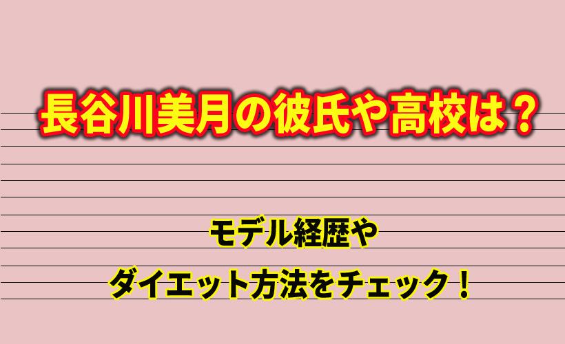 長谷川美月の彼氏や高校は?モデル経歴やダイエット方法をチェック!(恋とオオカミには騙されない)