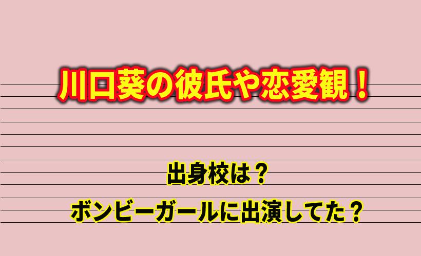 川口葵の彼氏や恋愛観!出身校は?ボンビーガールに出演してた?(恋とオオカミには騙されない)