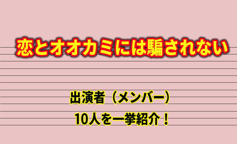 恋とオオカミには騙されないの出演者(メンバー)10人を一挙紹介!