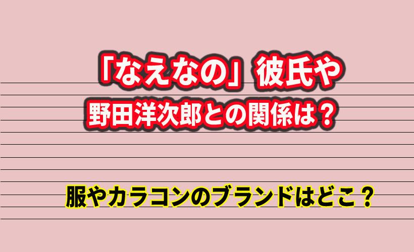 なえなのの彼氏や野田洋次郎との関係は?服やカラコンのブランドはどこ?