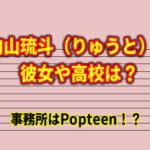 向山琉斗(りゅうと)の彼女や高校は?事務所はPopteen!?