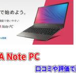 LUCA Note PC IPC-AA1401の口コミや評価で酷評!?理由はスペックにあり