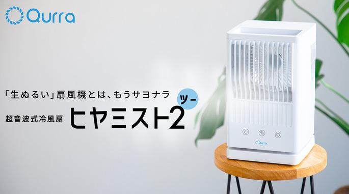 ヒヤミスト2と初代の違いは?口コミから冷風扇の効果を検証!