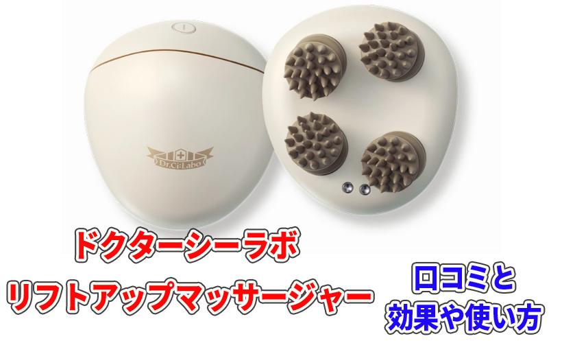 ドクターシーラボ リフトアップマッサージャーの口コミと効果や使い方