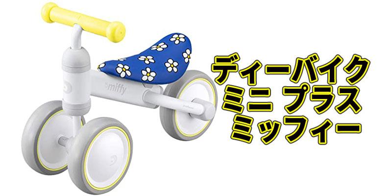 ディーバイク ミニ プラス ミッフィーの口コミ!D-Bike mini miffyとの違いは?