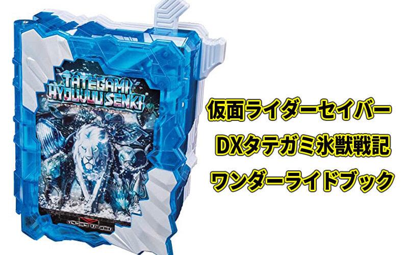 DXタテガミ氷獣戦記ワンダーライドブックの口コミと発売日!最安値もチェック!