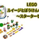 LEGO ルイージとぼうけんのはじまりの口コミと最安値!予約特典は数量限定