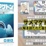 サメマゲドン~解き放たれた融合ザメ~の口コミ!定価や通販最安値