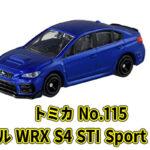 トミカ No.115 スバル WRX S4 STI Sportの口コミと最安値通販