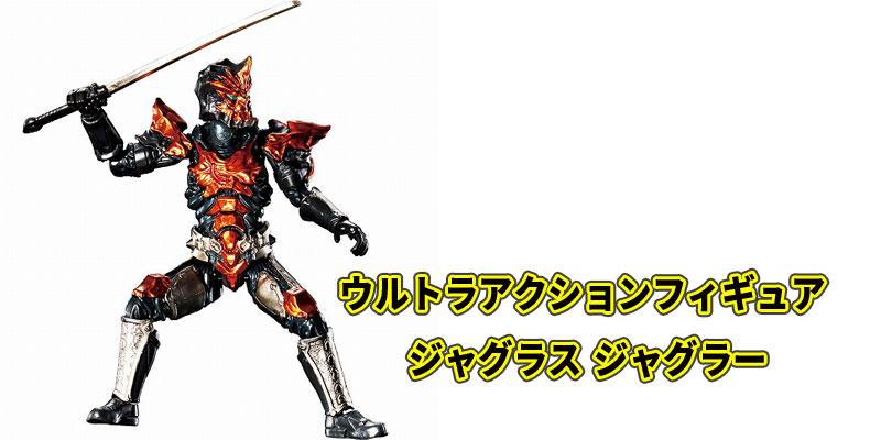 ウルトラアクションフィギュア ジャグラス ジャグラーの口コミや通販最安値!