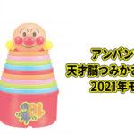 アンパンマン 天才脳つみかさねカップ2021年モデルの口コミ!初代との違いは?