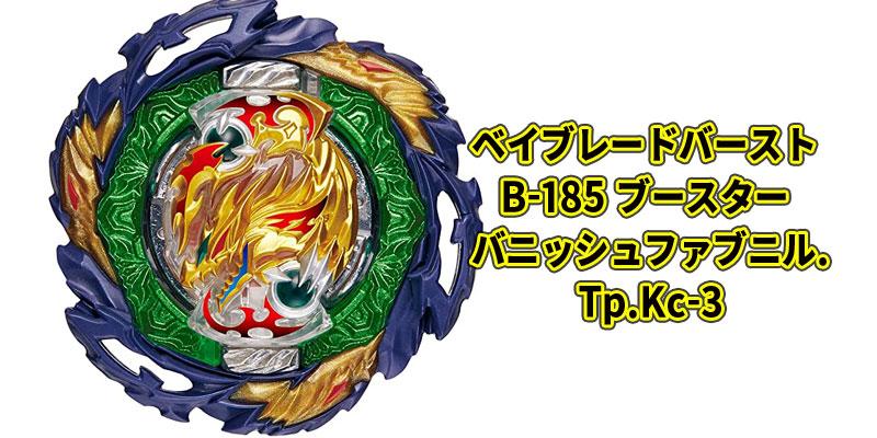 ベイブレードバースト B-185バニッシュファブニルの口コミと通販最安値!