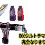 ウルトラマントリガー DX最強なりきりセットの口コミと予約最安値!購入特典あり
