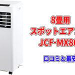 8畳用スポットエアコン JCF-MX801の口コミと通販最安値!maxzen移動式で工事不要