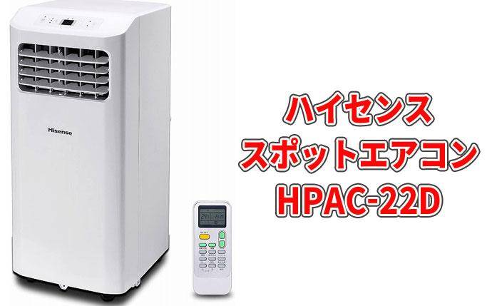 ハイセンス スポットエアコンHPAC-22Dの口コミ! IPP-2221G-Wと比較