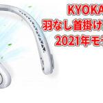 KYOKA 羽なし首掛け扇風機2021年モデルの口コミ!2020年モデルとの違いは?