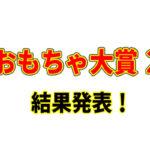日本おもちゃ大賞2021の結果発表!受賞した全商品の紹介