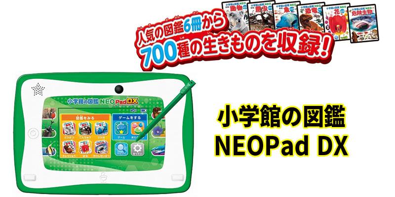 小学館の図鑑NEOPad DXの口コミや通最安値!前モデルとの違いは?